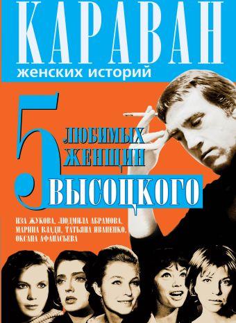 5 любимых женщин Высоцкого Сушко Ю.М.