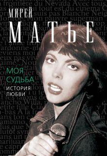 Моя судьба. История любви обложка книги