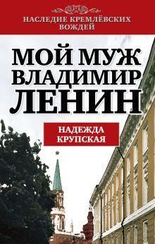 Крупская Н.К. - Мой муж - Владимир Ленин обложка книги