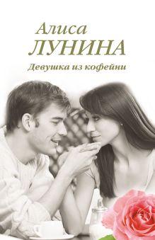 Лунина А. - Девушка из кофейни обложка книги