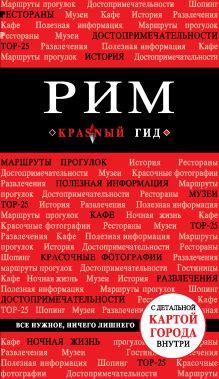 Обложка Рим. 3-е изд., испр. и доп.