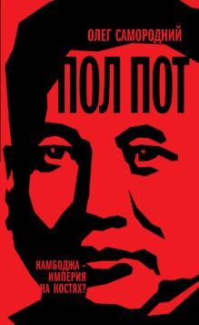 Самородний О. - Пол Пот. Камбоджа - империя на костях? обложка книги