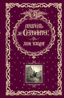Сервантес де М. - Дон Кихот (ил. Г. Доре и Т. Жоанно) обложка книги