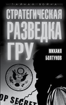 Болтунов М. - Стратегическая разведка ГРУ обложка книги