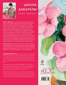 Обложка сзади Рисуем цветы. Пошаговый самоучитель по рисованию акварелью Валерио Либралато