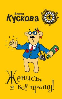 Кускова А. - Женись, я всё прощу! обложка книги