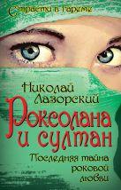 Лазорский Н. - Роксолана и султан. Последняя тайна роковой любви' обложка книги