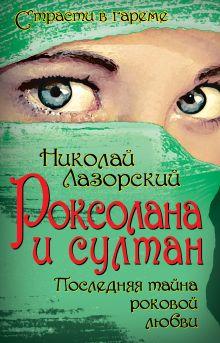 Лазорский Н. - Роксолана и султан. Последняя тайна роковой любви обложка книги