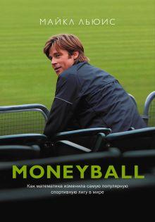 Льюис М. - MoneyBall. Как математика изменила самую популярную спортивную лигу в мире обложка книги