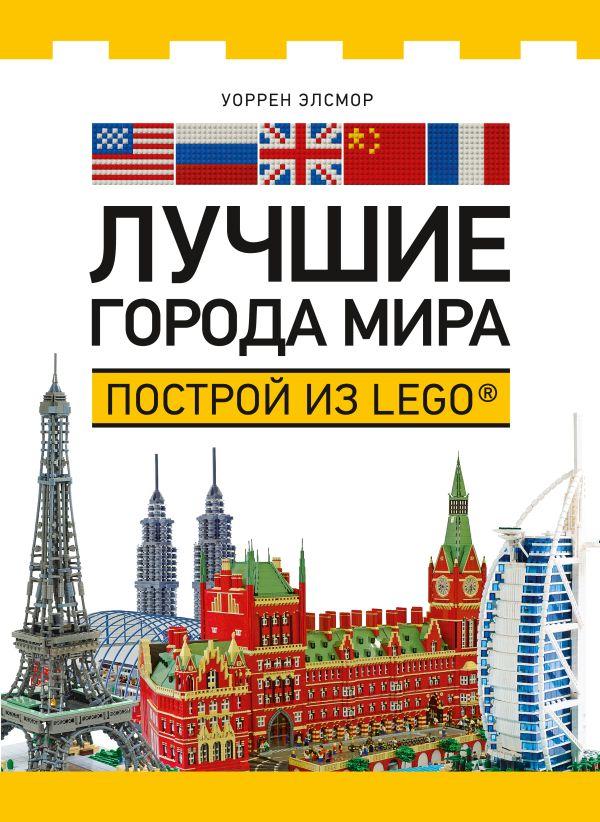 Лучшие города мира. Построй из LEGO® Элсмор У.