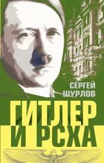 Шурлов С. - Гитлер и РСХА обложка книги