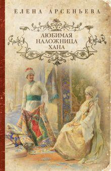 Арсеньева Е. - Любимая наложница хана обложка книги