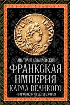 Левандовский А.П. - Франкская империя Карла Великого. «Евросоюз» Средневековья' обложка книги