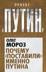 Мороз О.П. - Почему «поставили» именно Путина обложка книги