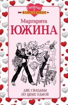 Обложка Две свадьбы по цене одной Маргарита Южина