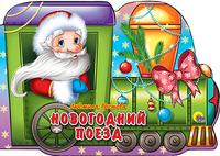Л.Громова - Новогодний Поезд обложка книги