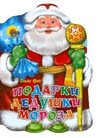 Крас - Подарки Дедушки Мороза обложка книги
