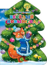 - Веселый Новый Год обложка книги