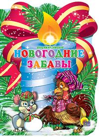Новогодние Забавы