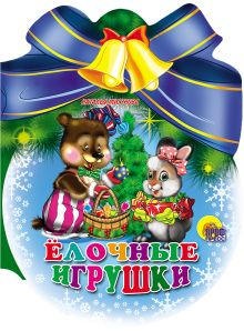 Мигунова - Елочные Игрушки обложка книги