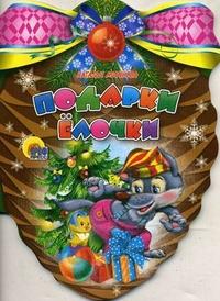 Мигунова - Подарки Елочки обложка книги