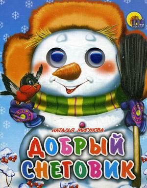 Добрый Снеговик Мигунова Н.