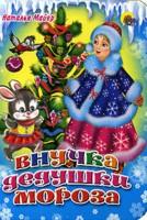 Майер - Внучка Дедушки Мороза обложка книги