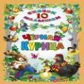 10 Сказок. Черная Курица