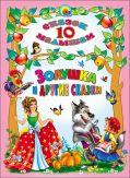 10 Сказок. Золушка И Другие Сказки