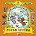 7 Сказок. Серая Шейка