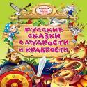 Русские Сказки О Мудрости И Храбрости