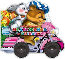 Чертков - Медвежонок И Мотоцикл обложка книги