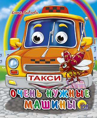 Очень Нужные Машины Павлова