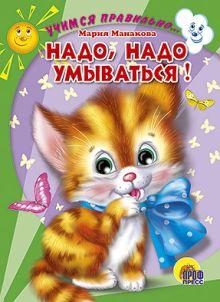 Манакова - Учимся Правильно... Надо, Надо Умываться! обложка книги