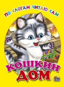- По Слогам Читаю Сам. Кошкин Дом обложка книги