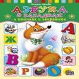Косова - Азбука В Загадках О Птичках И Зверятках обложка книги