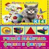 Никитина - Учимся Различать Формы И Фигуры обложка книги
