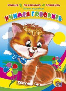 Куликовская - Учимся Правильно Говорить. Учимся Говорить (Кот) обложка книги
