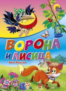 Крылов - Ворона И Лисица обложка книги