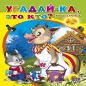 Степанов - Угадай-Ка, Это Кто? обложка книги