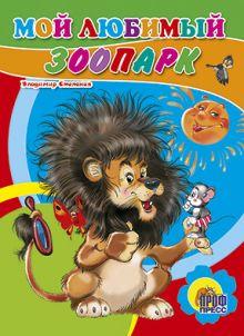 Степанов - Мой Любимый Зоопарк обложка книги