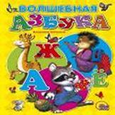 Степанов - Волшебная Азбука обложка книги