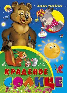 Чуковский - Краденое Солнце обложка книги