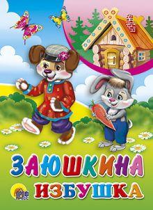 - Заюшкина Избушка обложка книги