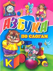 - Азбука По Слогам (Часики) обложка книги
