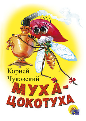 Муха-Цокотуха (Белая) Чуковский