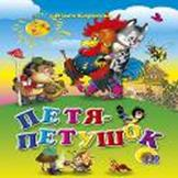 Петя-Петушок Корнеева