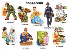 - Профессии обложка книги