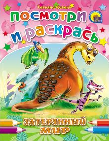 Коваль - Затерянный Мир обложка книги