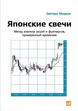 Японские свечи: Метод анализа акций и фьючерсов, проверенный временем Моррис Г
